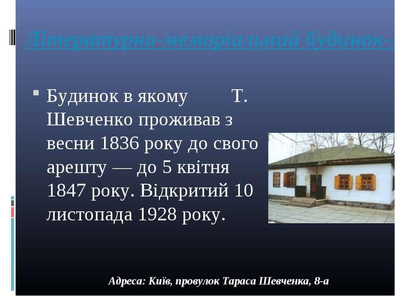 Літературно-меморіальний будинок-музей Тараса Шевченка Будинок в якому Т. Шев...