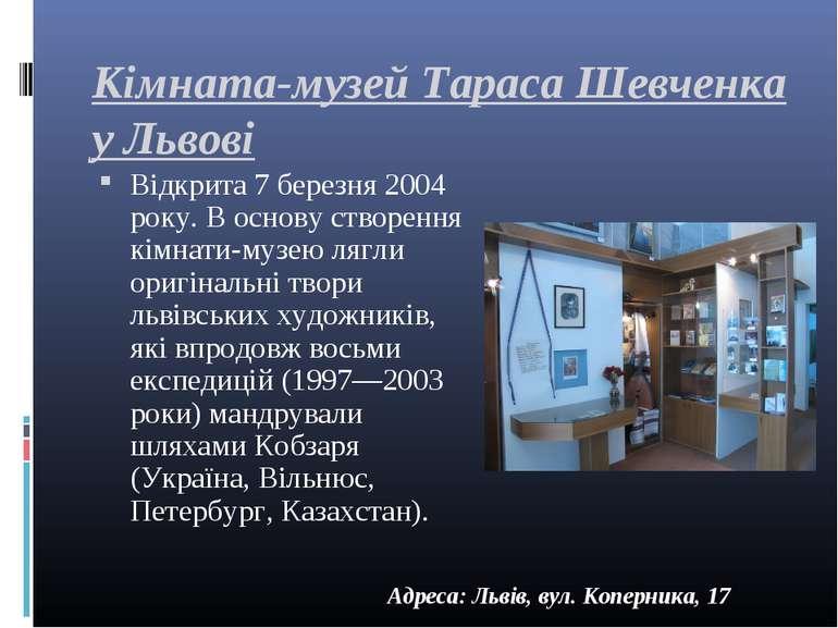 Кімната-музей Тараса Шевченка у Львові Відкрита 7 березня 2004 року. В основу...