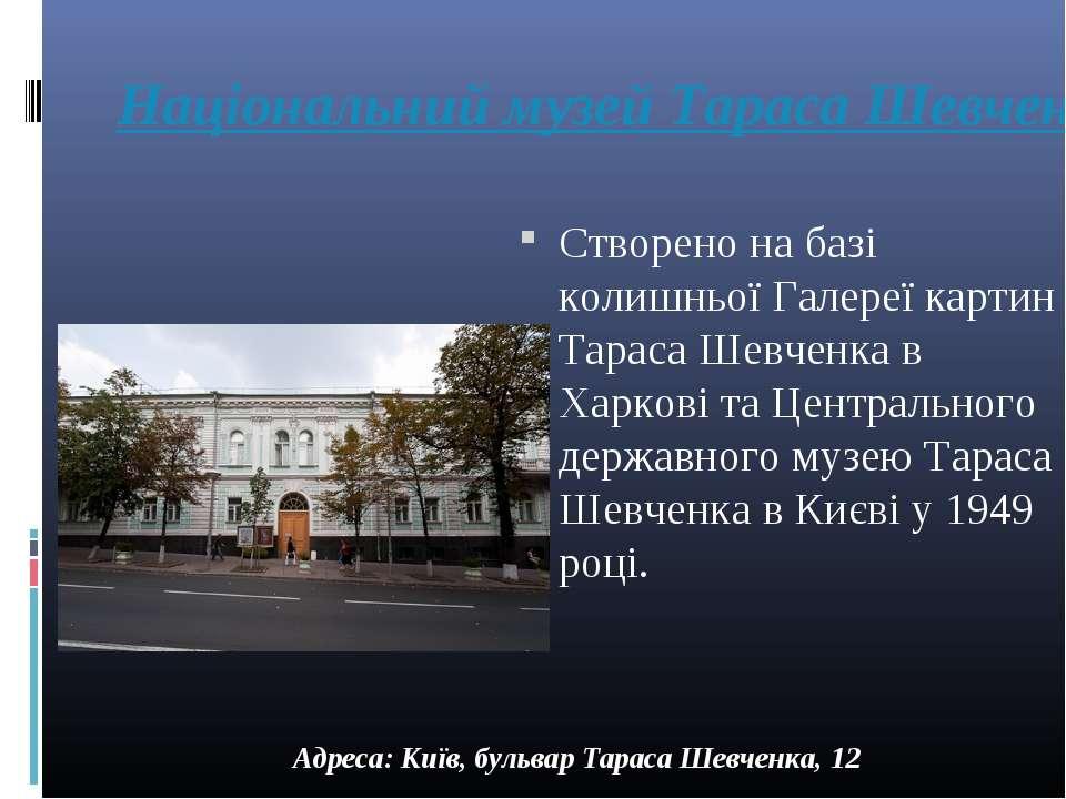 Національний музей Тараса Шевченка Створено на базі колишньої Галереї картин ...