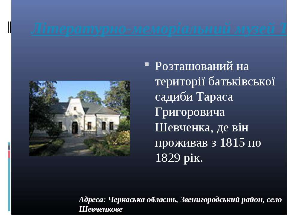 Літературно-меморіальний музей Тараса Шевченка Розташований на території бать...