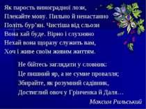 Не бійтесь заглядати у словник: Це пишний яр, а не сумне провалля; Збирайте, ...