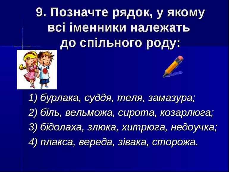 9. Позначте рядок, у якому всі іменники належать до спільного роду: 1) бурлак...