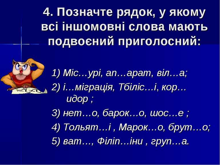4. Позначте рядок, у якому всі іншомовні слова мають подвоєний приголосний: 1...