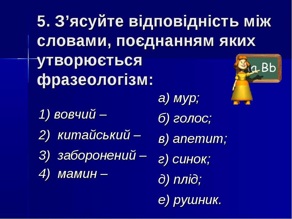 5. З'ясуйте відповідність між словами, поєднанням яких утворюється фразеологі...