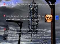 в Радянському Союзі Україна мала колоніальний статус; страхітливий голодомор ...