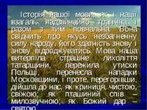 Історія нашої мови, як і нації взагалі, надзвичайно трагічна і разом з тим по...