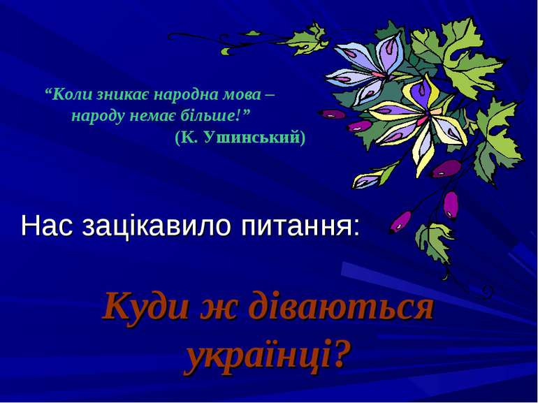 """Нас зацікавило питання: Куди ж діваються українці? """"Коли зникає народна мова ..."""