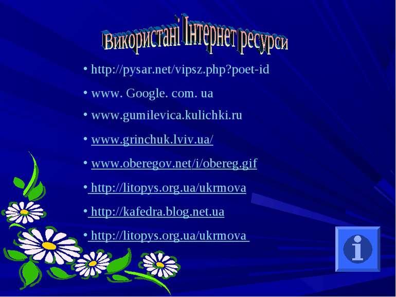 http://pysar.net/vipsz.php?poet-id www. Google. com. ua www.gumilevica.kulich...