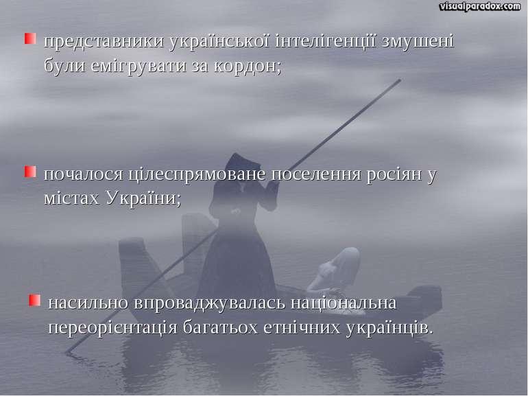 насильно впроваджувалась національна переорієнтація багатьох етнічних українц...