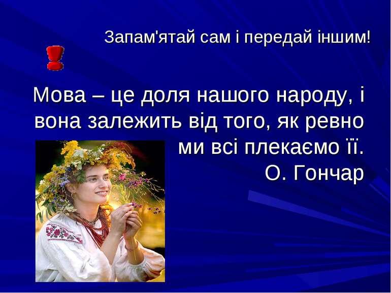 Мова – це доля нашого народу, і вона залежить від того, як ревно ми всі плека...