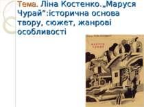 """Тема. Ліна Костенко.""""Маруся Чурай"""":історична основа твору, сюжет, жанрові осо..."""
