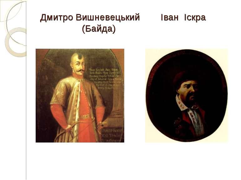 Дмитро Вишневецький Іван Іскра (Байда)