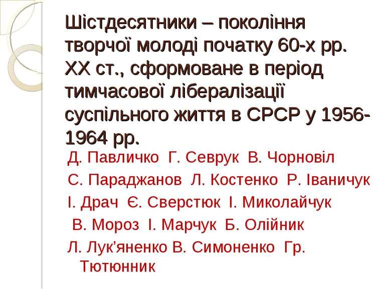 Шістдесятники – покоління творчої молоді початку 60-х рр. XX ст., сформоване ...