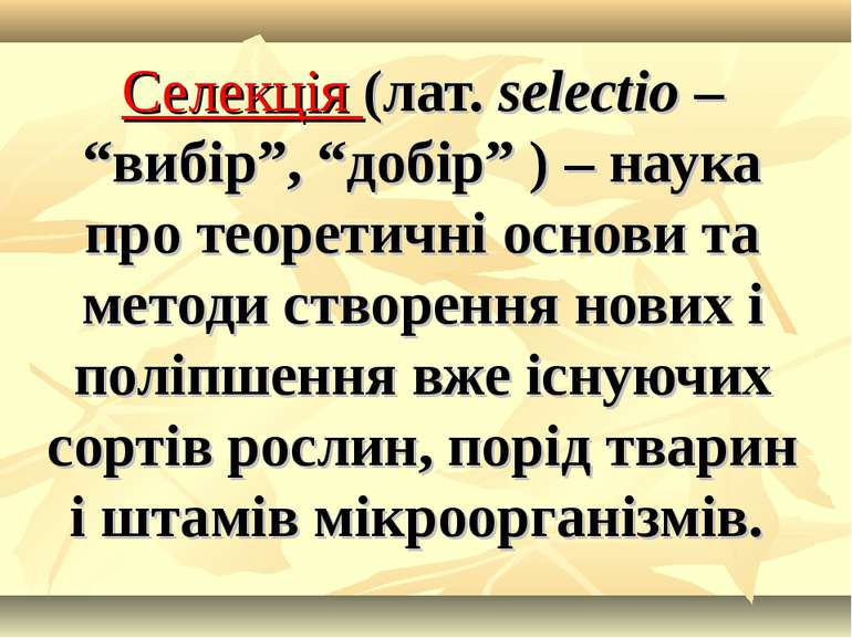 """Селекція (лат. selectio – """"вибір"""", """"добір"""" ) – наука про теоретичні основи та..."""