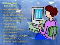 Демонстрація результатів Інформаційний листок про одну із збірок віршів Надії...