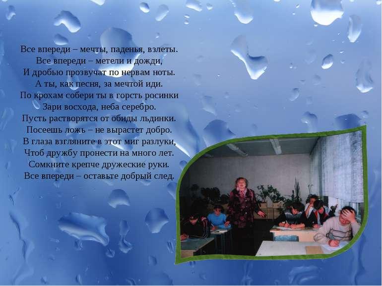 Все впереди – мечты, паденья, взлеты. Все впереди – метели и дожди, И дробью ...