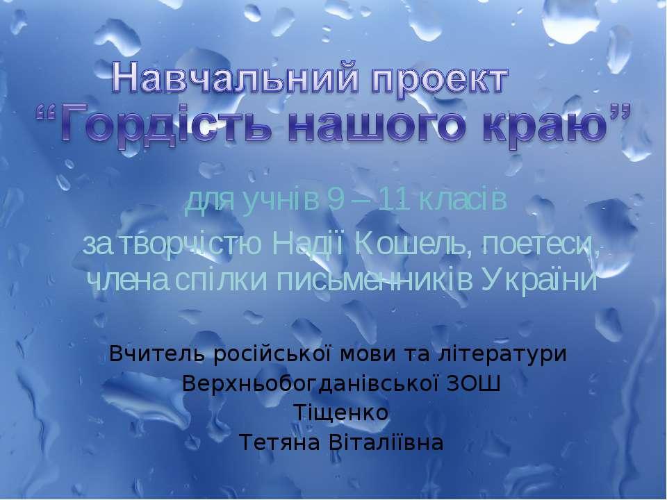для учнів 9 – 11 класів за творчістю Надії Кошель, поетеси, члена спілки пись...