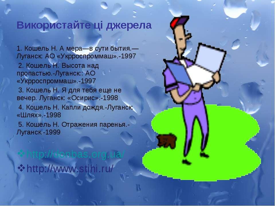 Використайте ці джерела 1. Кошель Н. А мера—в сути бытия.—Луганск: АО «Укррос...