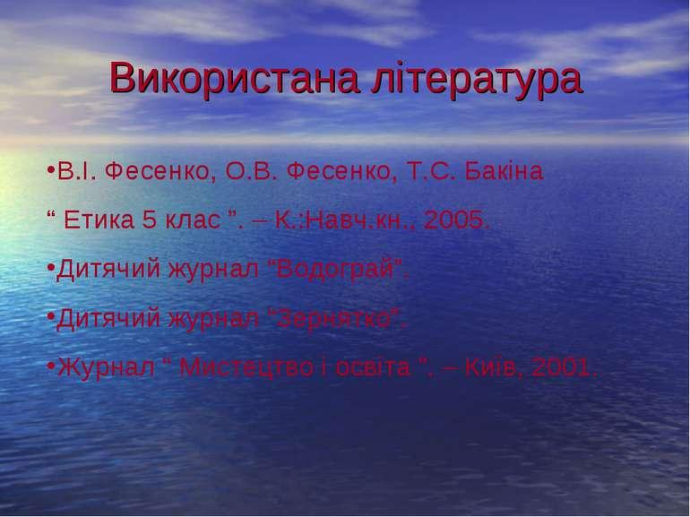 "Використана література В.І. Фесенко, О.В. Фесенко, Т.С. Бакіна "" Етика 5 клас..."