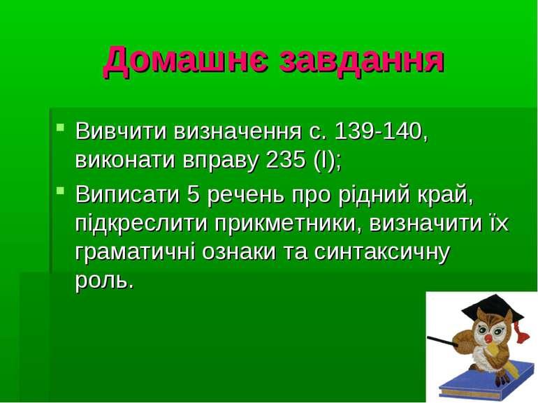 Домашнє завдання Вивчити визначення с. 139-140, виконати вправу 235 (І); Випи...
