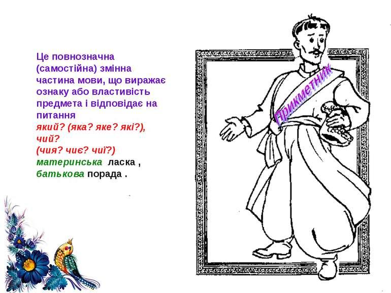 Це повнозначна (самостійна) змінна частина мови, що виражає ознаку або власти...