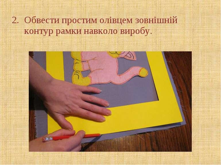 Обвести простим олівцем зовнішній контур рамки навколо виробу.