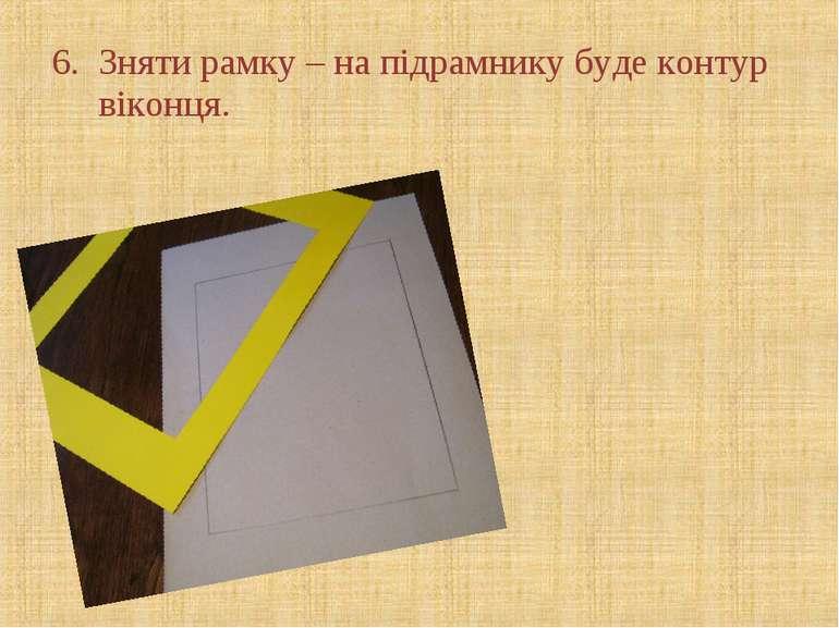 Зняти рамку – на підрамнику буде контур віконця.