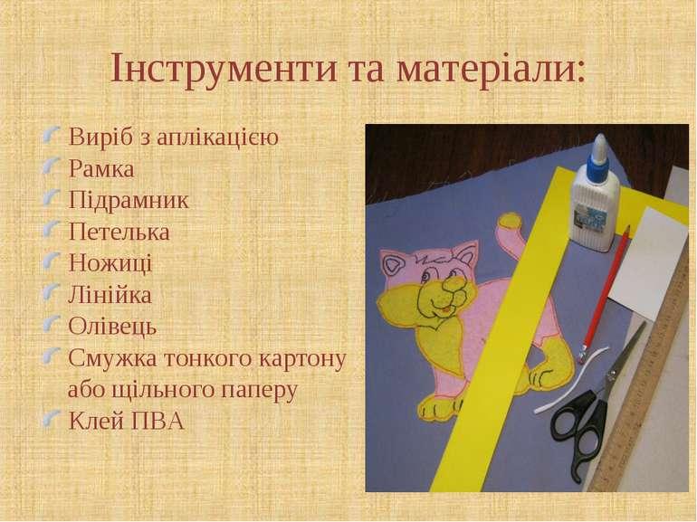 Інструменти та матеріали: Виріб з аплікацією Рамка Підрамник Петелька Ножиці ...