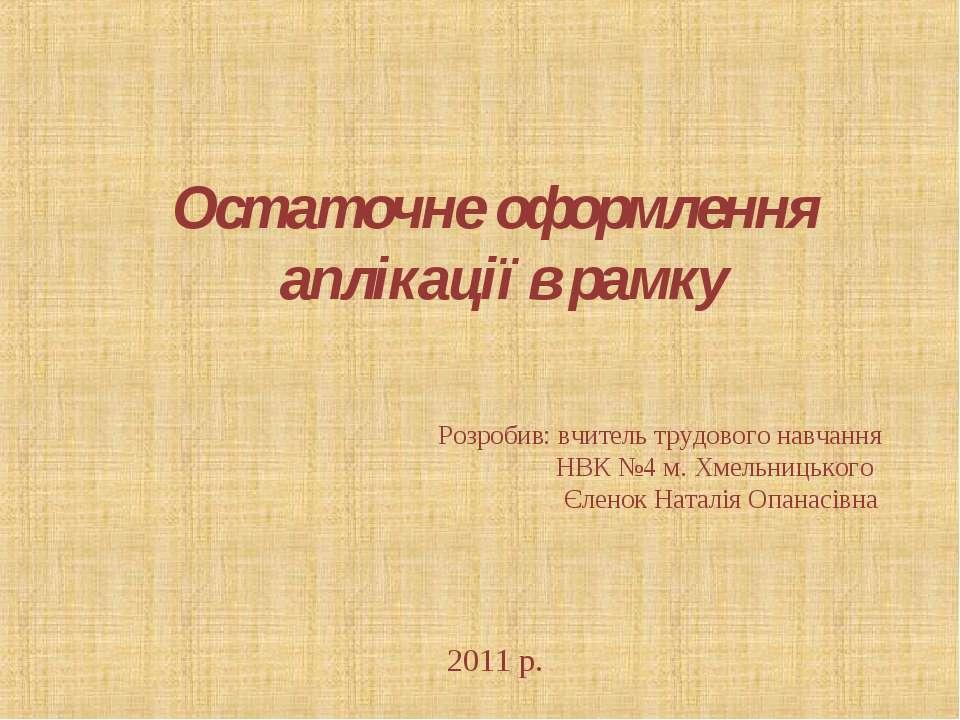 Остаточне оформлення аплікації в рамку Розробив: вчитель трудового навчання Н...