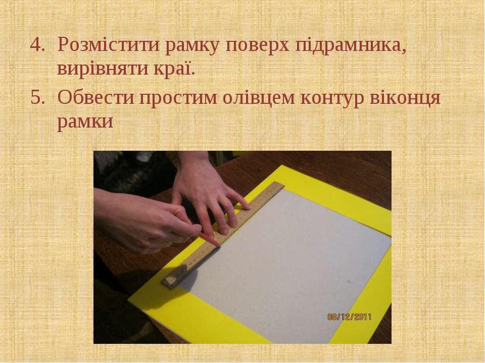 Розмістити рамку поверх підрамника, вирівняти краї. Обвести простим олівцем к...