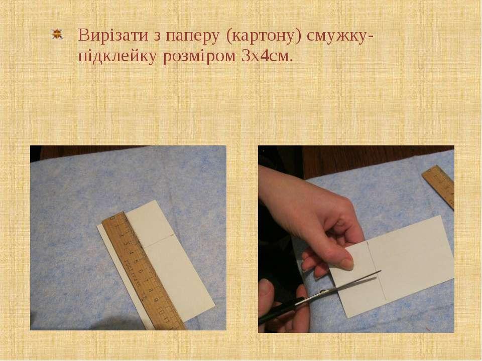 Вирізати з паперу (картону) смужку-підклейку розміром 3х4см.