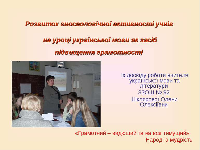 Розвиток гносеологічної активності учнів на уроці української мови як засіб п...