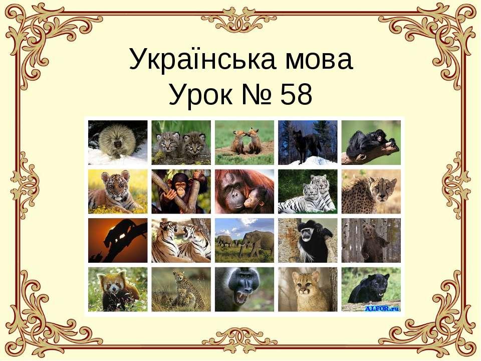Українська мова Урок № 58