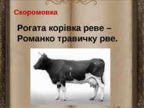 Скоромовка Рогата корівка реве – Романко травичку рве.