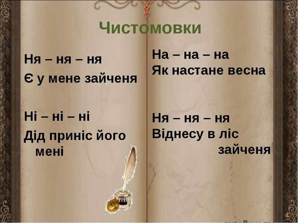 Чистомовки Ня – ня – ня Є у мене зайченя Ні – ні – ні Дід приніс його мені На...