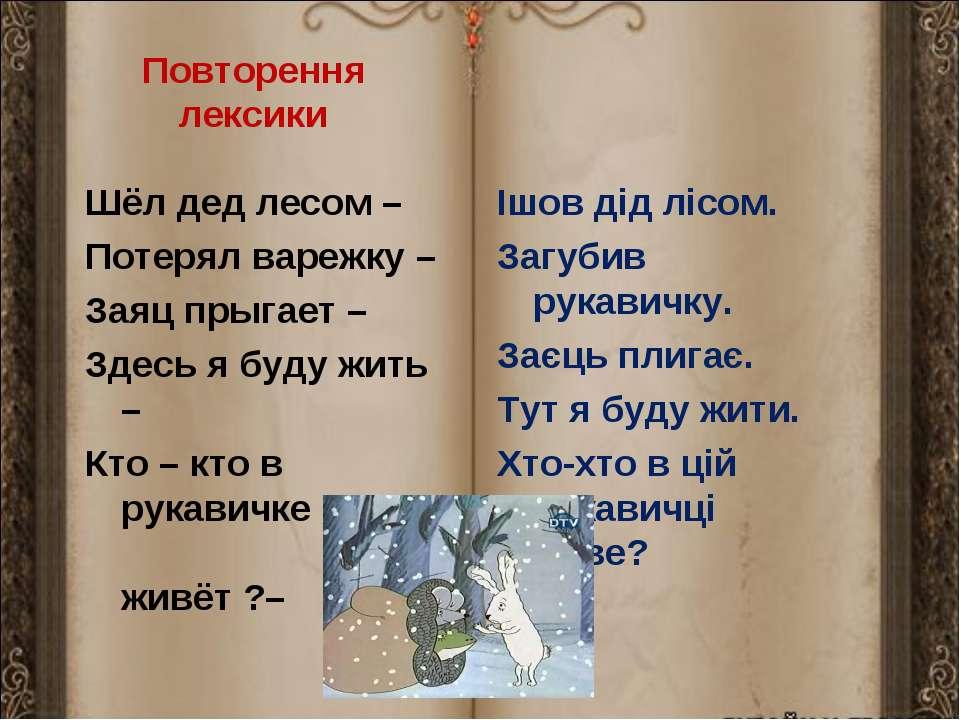Повторення лексики Шёл дед лесом – Потерял варежку – Заяц прыгает – Здесь я б...