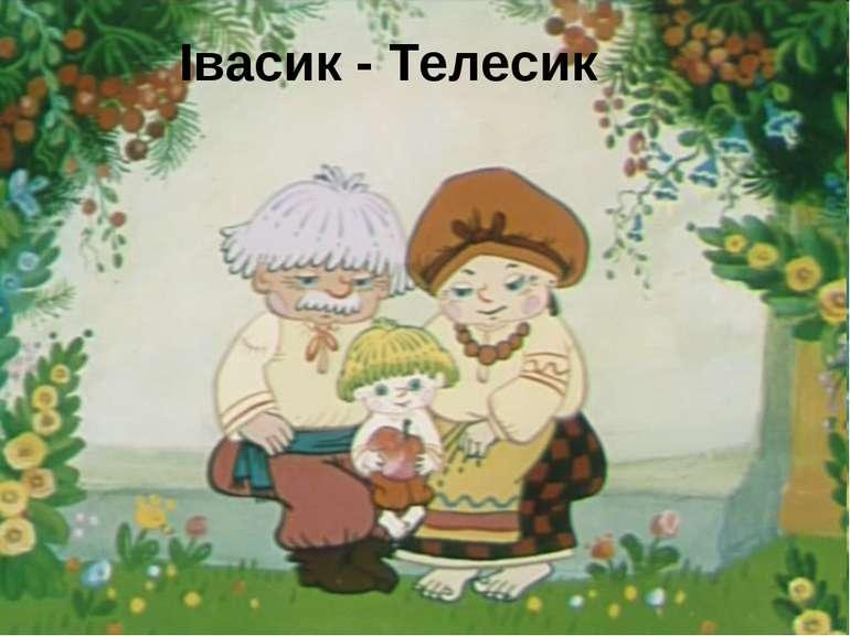 Івасик - Телесик
