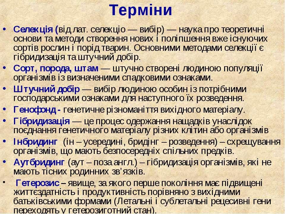 Терміни Селекція (від лат. селекціо — вибір) — наука про теоретичні основи та...