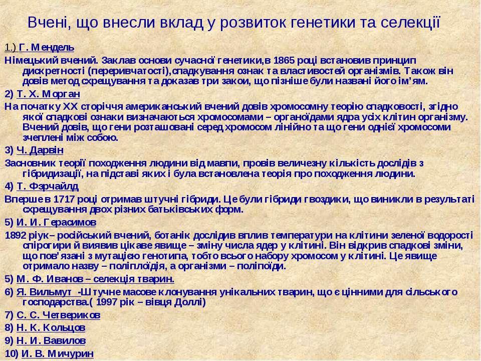 Вчені, що внесли вклад у розвиток генетики та селекції 1.) Г. Мендель Німецьк...