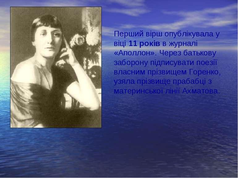 Перший вірш опублікувала у віці 11 років в журналі «Аполлон». Через батькову ...