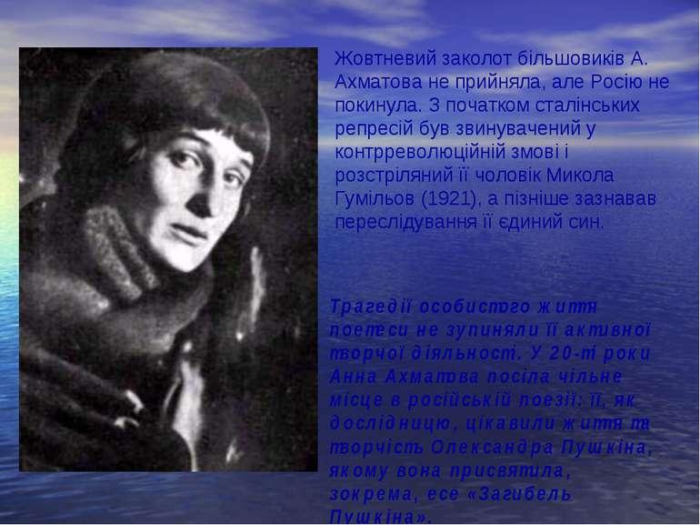 Жовтневий заколот більшовиків А. Ахматова не прийняла, але Росію не покинула....