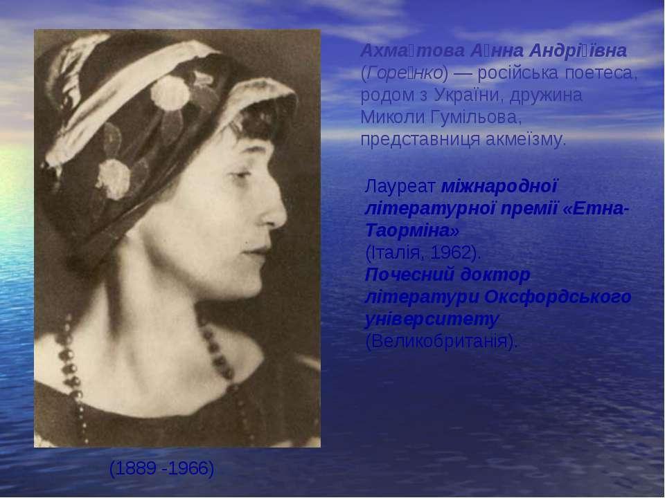 Ахма това А нна Андрі ївна (Горе нко) — російська поетеса, родом з України, д...