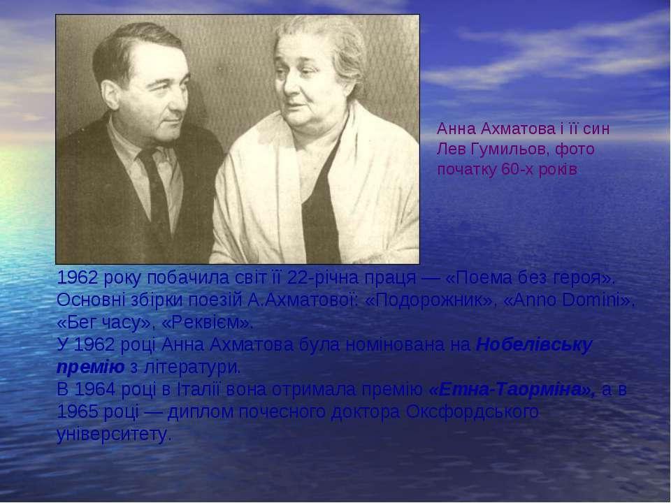 1962 року побачила світ її 22-річна праця — «Поема без героя». Основні збірки...