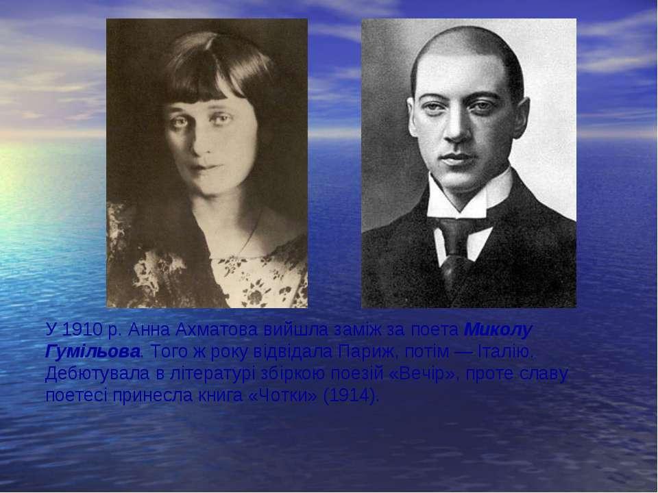 У 1910 р. Анна Ахматова вийшла заміж за поета Миколу Гумільова. Того ж року в...