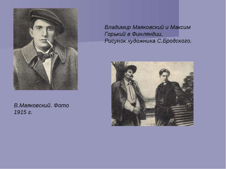 В.Маяковский. Фото 1915 г. Владимир Маяковский и Максим Горький в Финляндии. ...