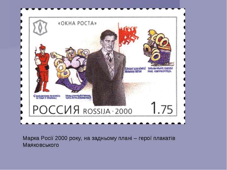 Марка Росії 2000 року, на задньому плані – герої плакатів Маяковського