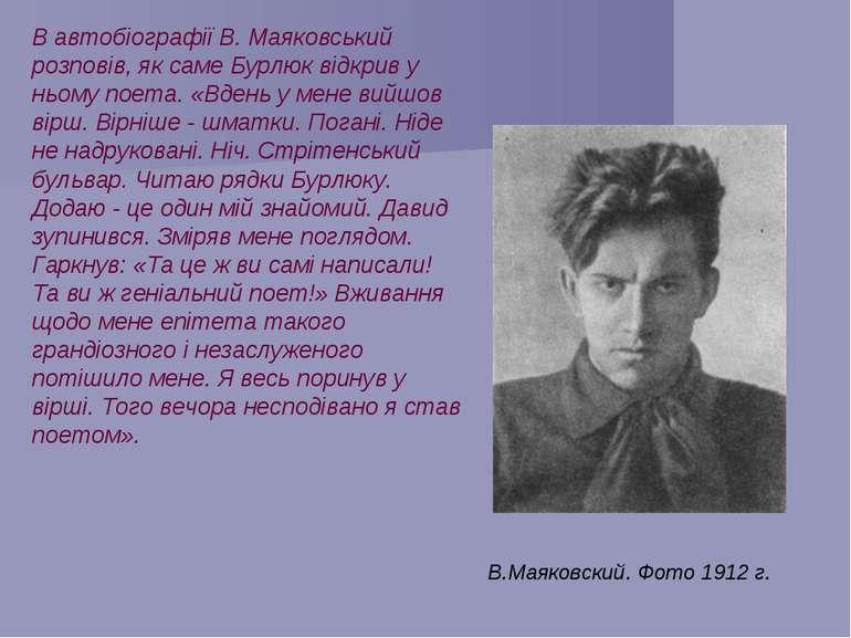В.Маяковский. Фото 1912 г. В автобіографії В. Маяковський розповів, як саме Б...