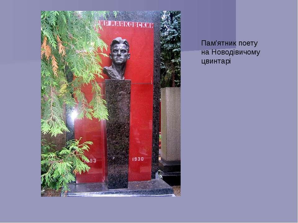 Пам'ятник поету на Новодівичому цвинтарі