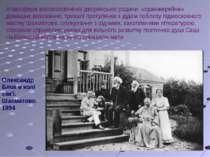 Атмосфера високоосвіченої дворянської родини, «оранжерейне» домашнє виховання...