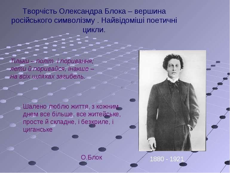 Творчість Олександра Блока – вершина російського символізму . Найвідоміші пое...